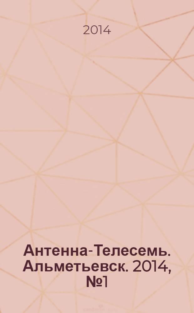 Антенна-Телесемь. Альметьевск. 2014, № 1 (538)