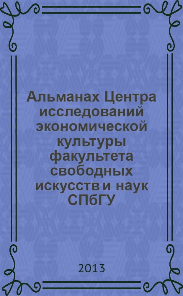 Альманах Центра исследований экономической культуры факультета свободных искусств и наук СПбГУ