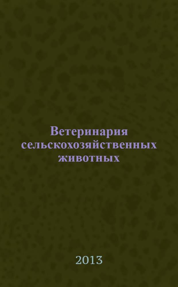 Ветеринария сельскохозяйственных животных : научно-практический ежемесячный журнал. 2013, № 12