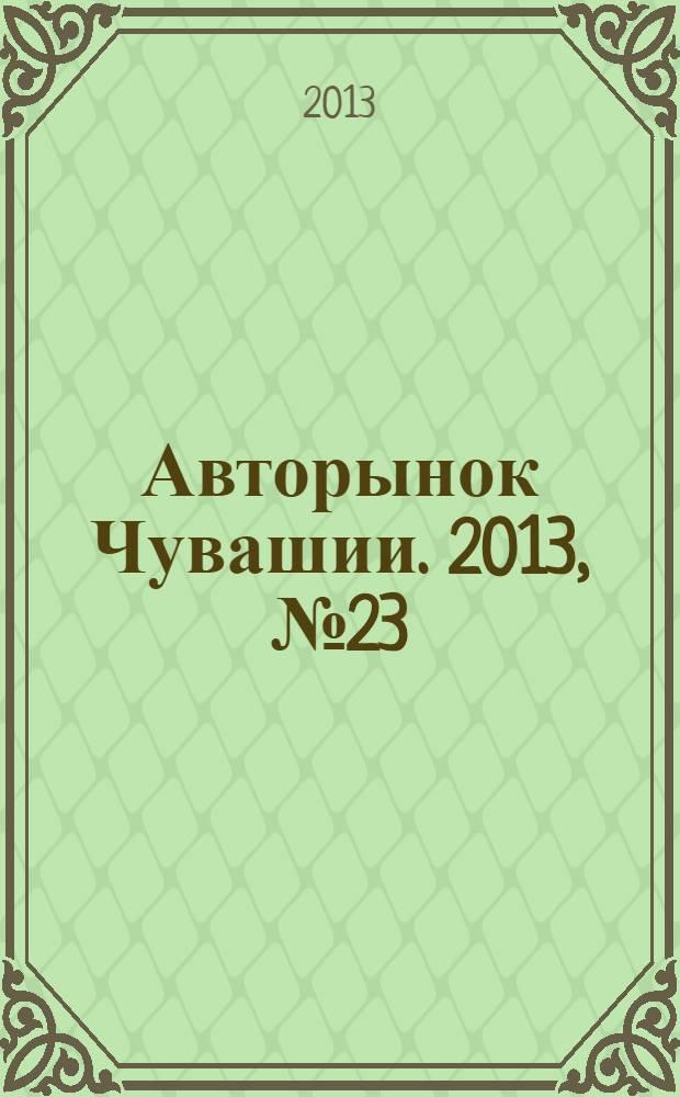 Авторынок Чувашии. 2013, № 23 (114)