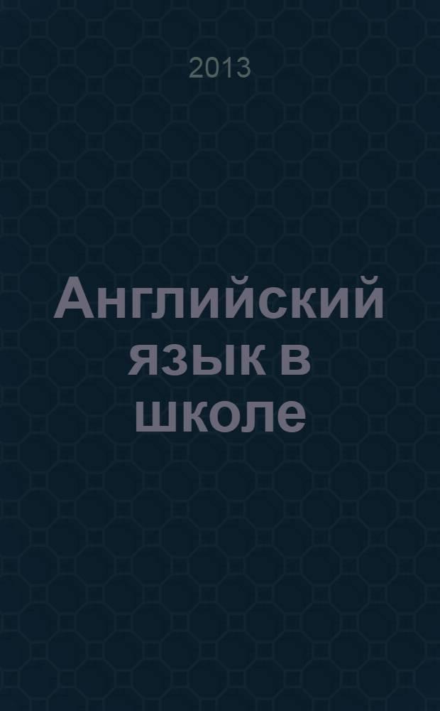 Английский язык в школе : АЯШ Науч.-метод. журн. 2013, № 4 (44)