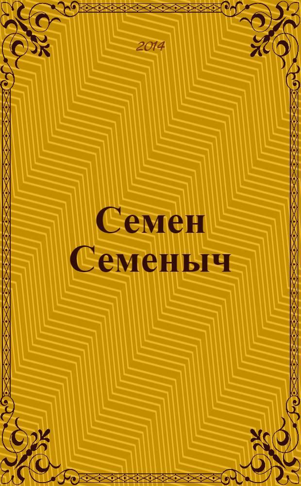 Семен Семеныч : сканворд, составленый с душой. 2014, № 6 (646)