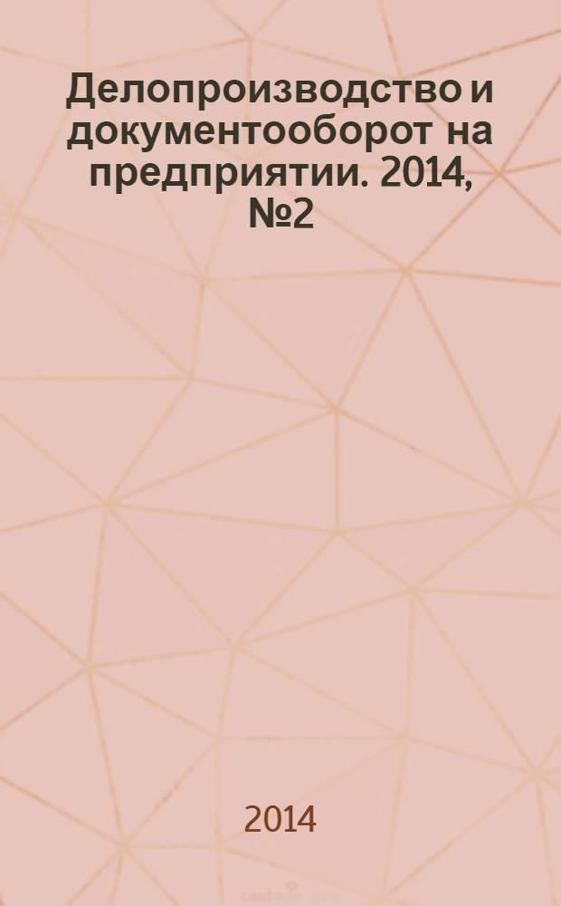 Делопроизводство и документооборот на предприятии. 2014, № 2 (140)