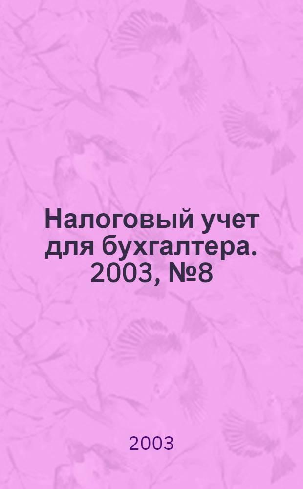 Налоговый учет для бухгалтера. 2003, № 8 (14)