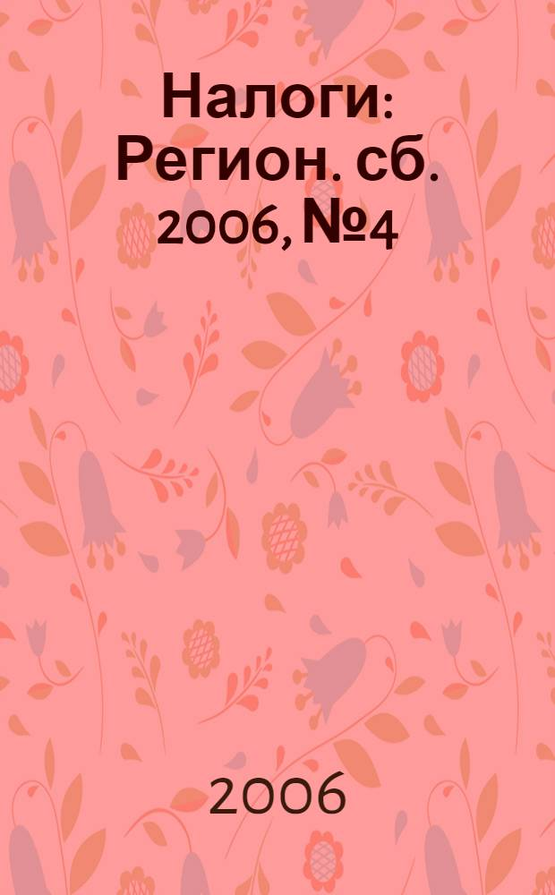 Налоги : Регион. сб. 2006, № 4
