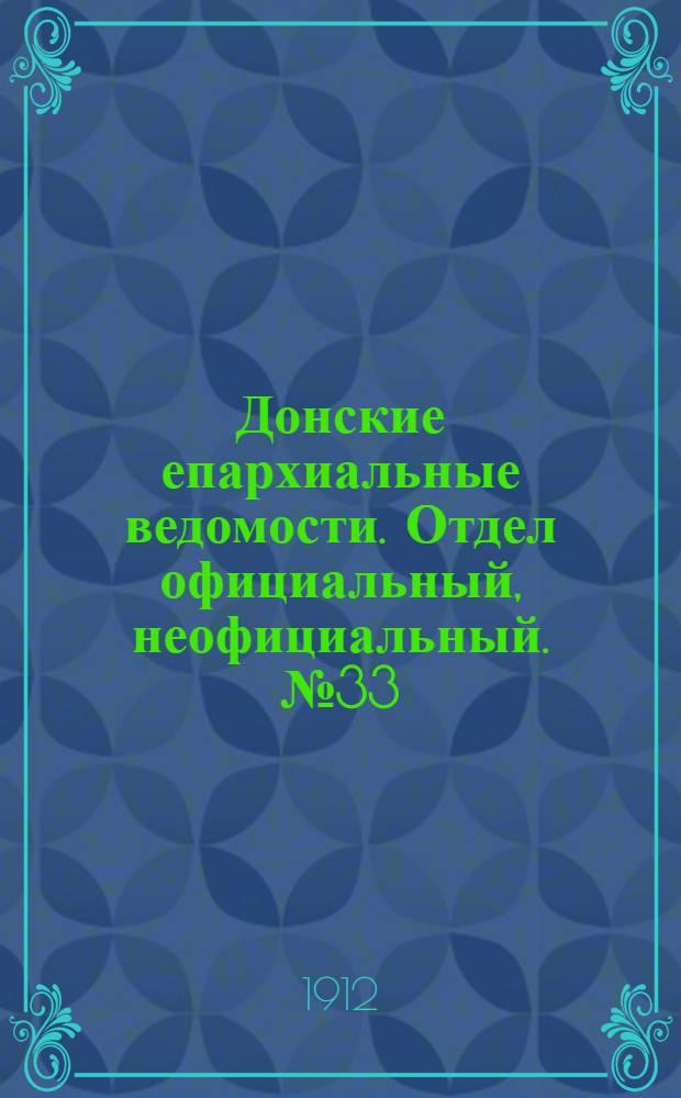 Донские епархиальные ведомости. Отдел официальный, неофициальный. № 33 (21 ноября 1912 г.)