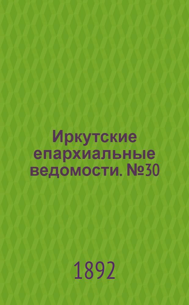 Иркутские епархиальные ведомости. № 30 (25 июля 1892 г.)