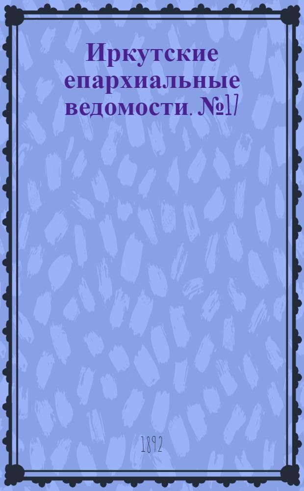 Иркутские епархиальные ведомости. № 17 (25 апреля 1892 г.)