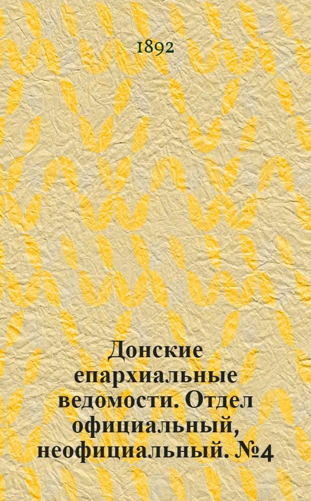 Донские епархиальные ведомости. Отдел официальный, неофициальный. № 4 (15 февраля 1892 г.)