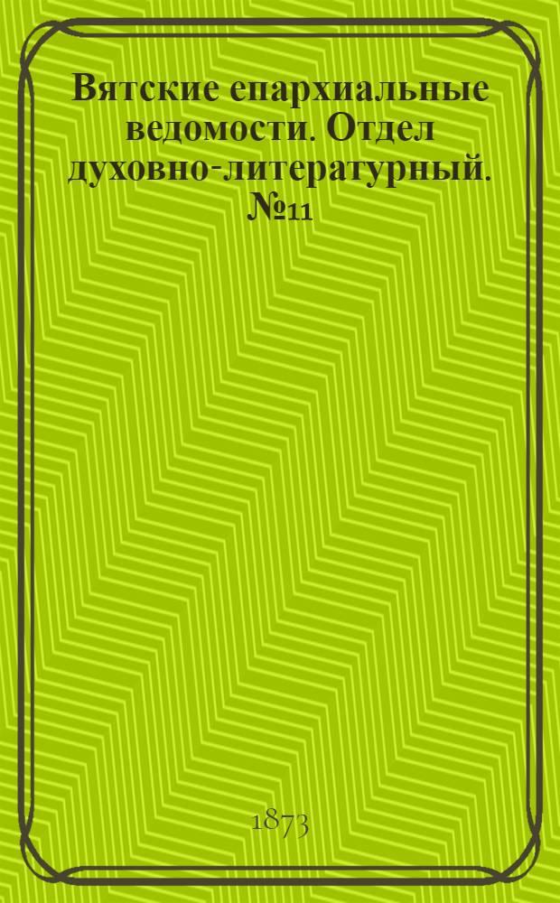 Вятские епархиальные ведомости. Отдел духовно-литературный. № 11 (1 июня 1873 г.)