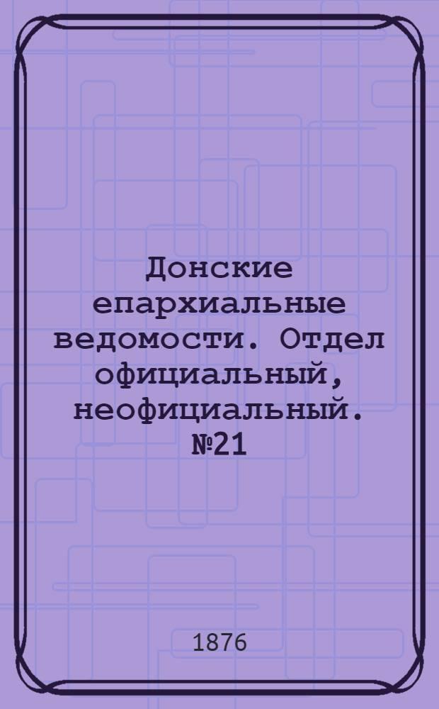 Донские епархиальные ведомости. Отдел официальный, неофициальный. № 21 (1 ноября 1876 г.)