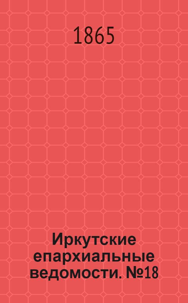 Иркутские епархиальные ведомости. № 18 (1 мая 1865 г.)