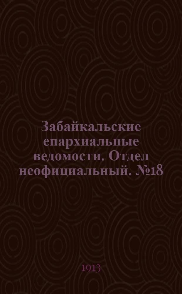 Забайкальские епархиальные ведомости. Отдел неофициальный. № 18 (15 сентября 1913 г.)