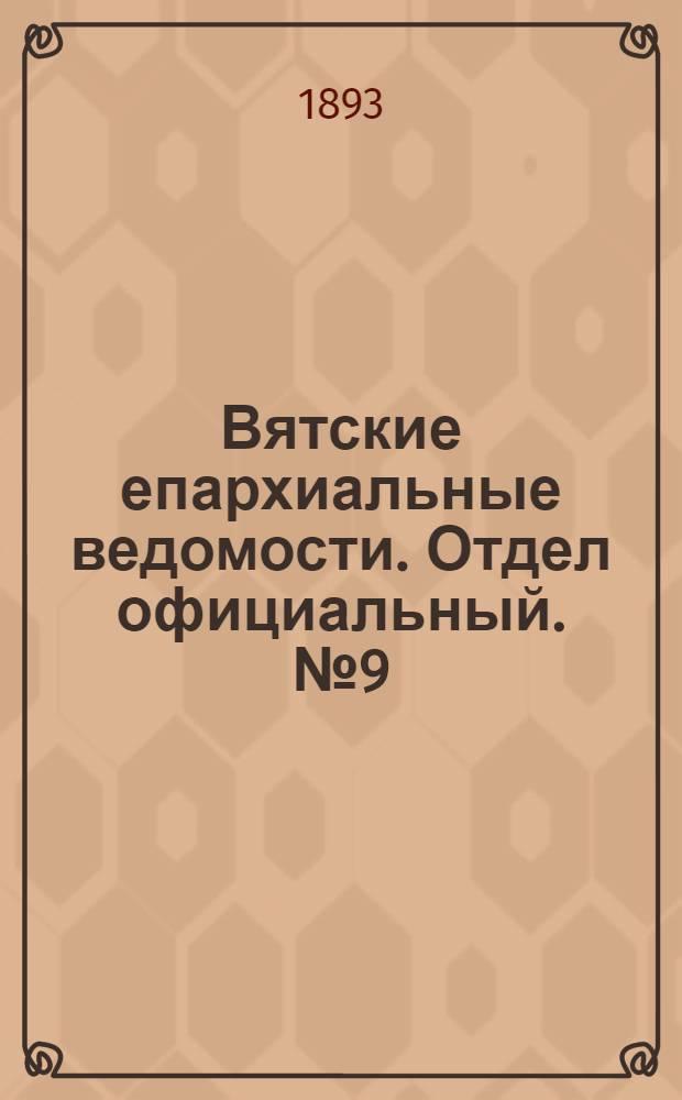 Вятские епархиальные ведомости. Отдел официальный. № 9 (1 мая 1893 г.)