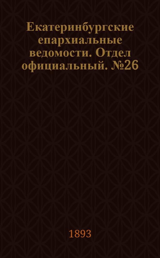 Екатеринбургские епархиальные ведомости. Отдел официальный. № 26 (26 июня 1893 г.)
