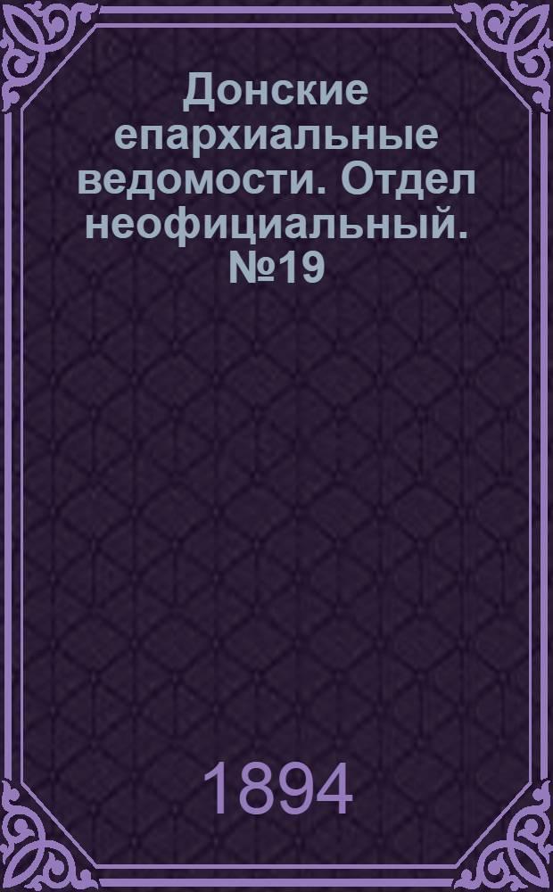 Донские епархиальные ведомости. Отдел неофициальный. № 19 (1 октября 1894 г.)