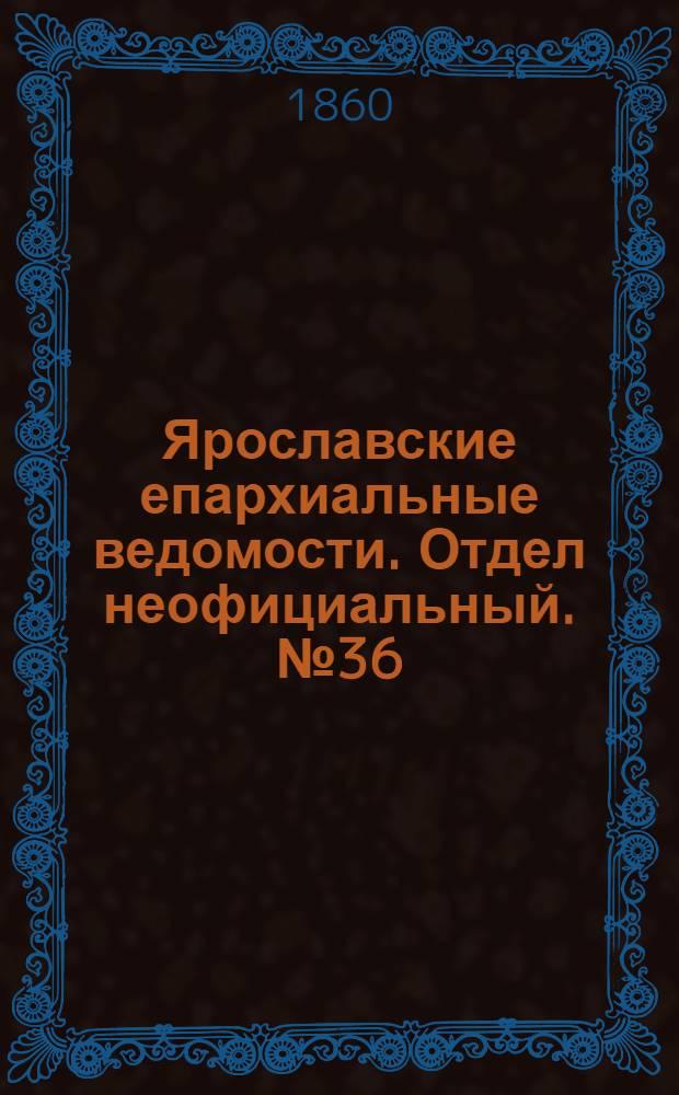 Ярославские епархиальные ведомости. Отдел неофициальный. № 36 (17 декабря 1860 г.)