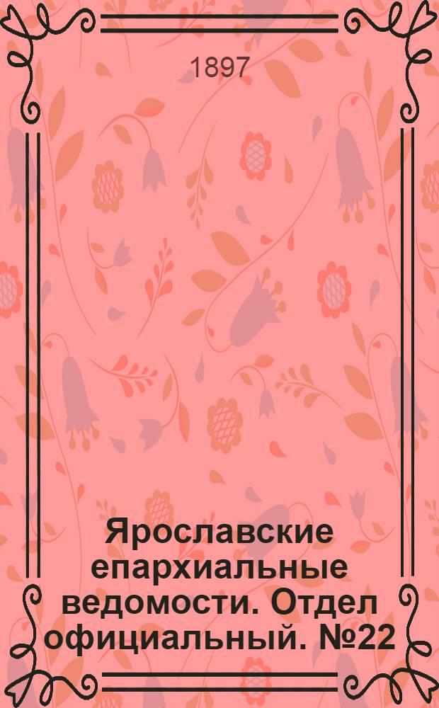 Ярославские епархиальные ведомости. Отдел официальный. № 22 (10 июня 1897 г.)