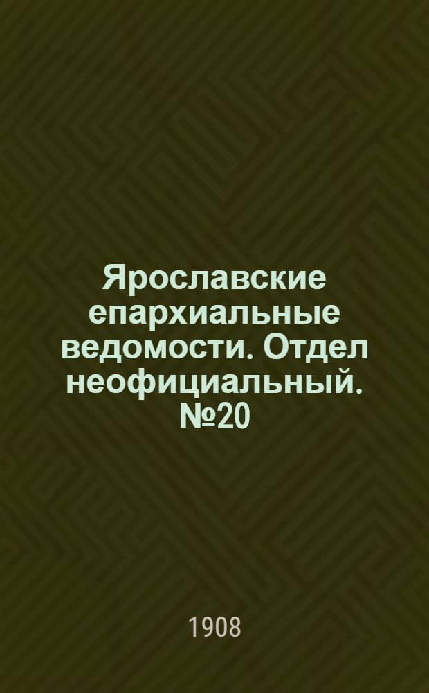 Ярославские епархиальные ведомости. Отдел неофициальный. № 20 (18 мая 1908 г.)