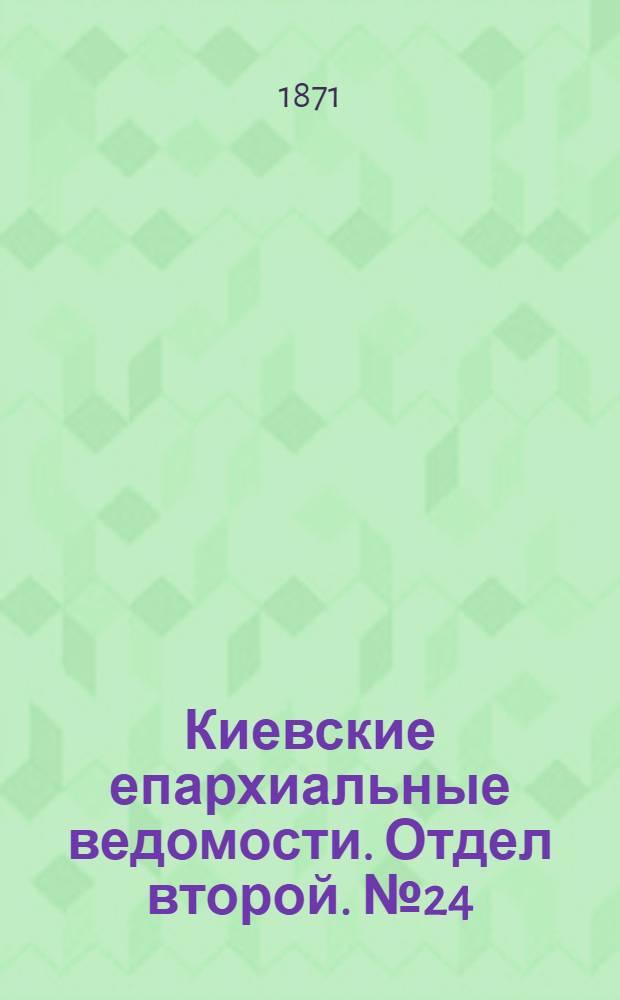 Киевские епархиальные ведомости. Отдел второй. № 24 (16 декабря 1871 г.)