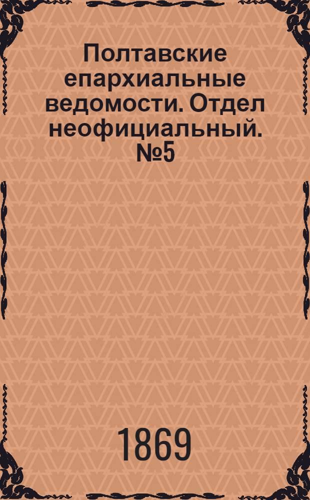 Полтавские епархиальные ведомости. Отдел неофициальный. № 5 (1 марта 1869 г.)