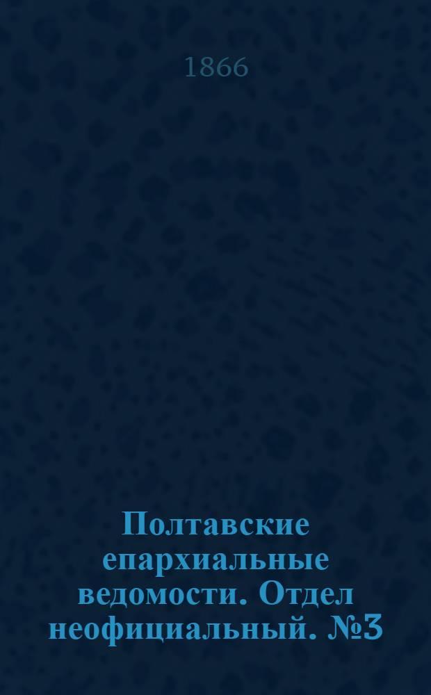 Полтавские епархиальные ведомости. Отдел неофициальный. № 3 (1 февраля 1866 г.)