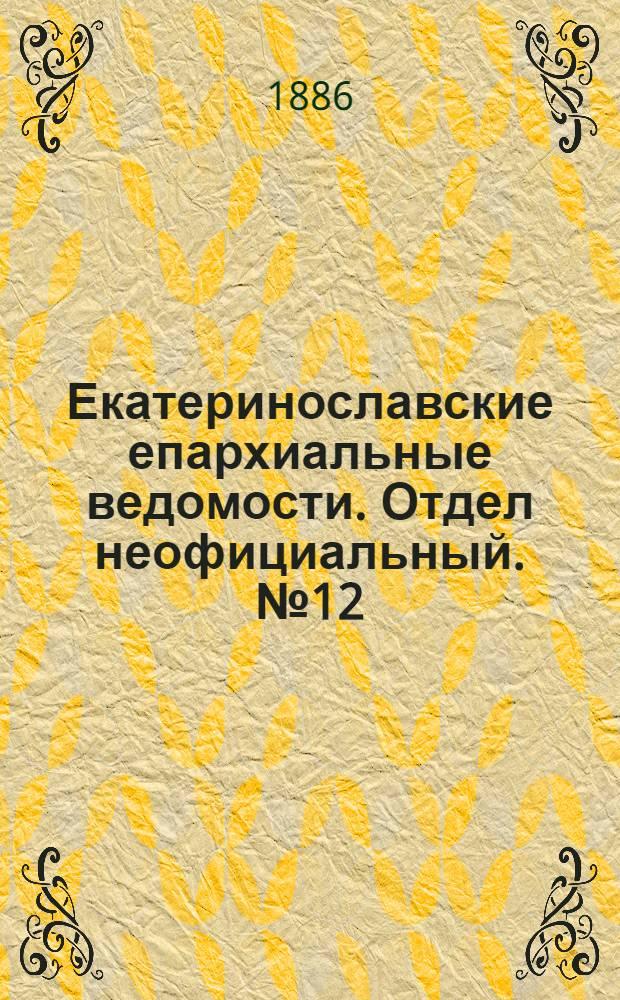 Екатеринославские епархиальные ведомости. Отдел неофициальный. № 12 (15 июня 1886 г.)
