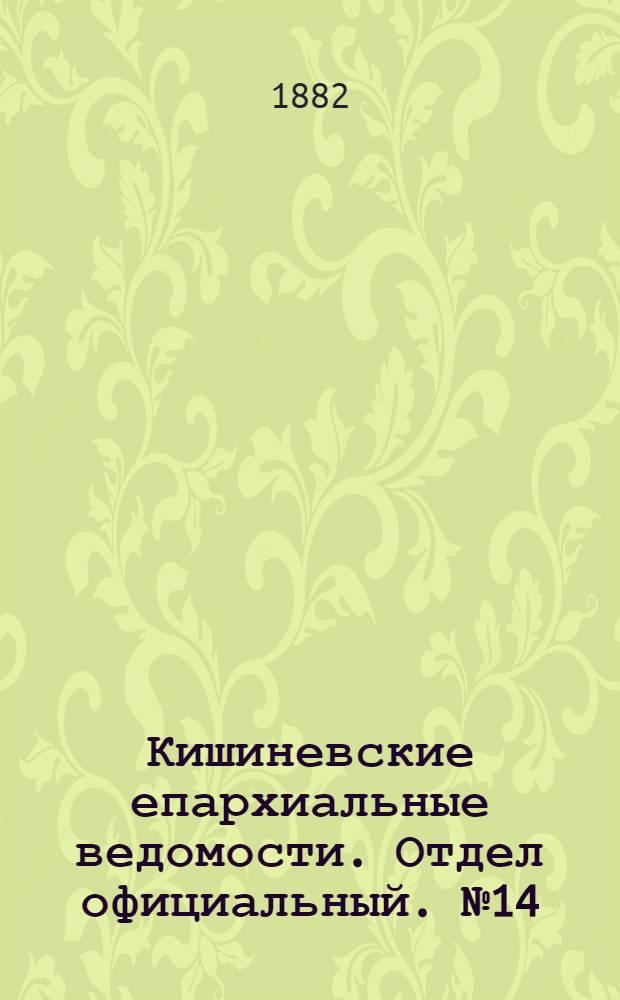 Кишиневские епархиальные ведомости. Отдел официальный. № 14 (15 - 31 июля 1882 г.)