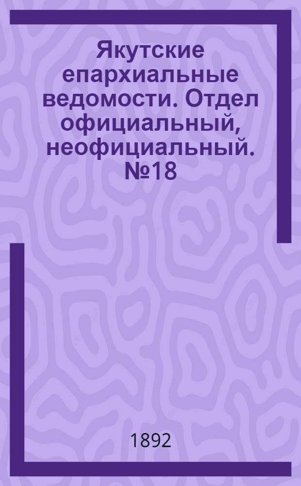 Якутские епархиальные ведомости. Отдел официальный, неофициальный. № 18 (16 сентября 1892 г.)