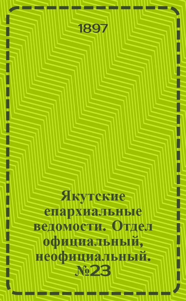 Якутские епархиальные ведомости. Отдел официальный, неофициальный. № 23 (1 декабря 1897 г.)