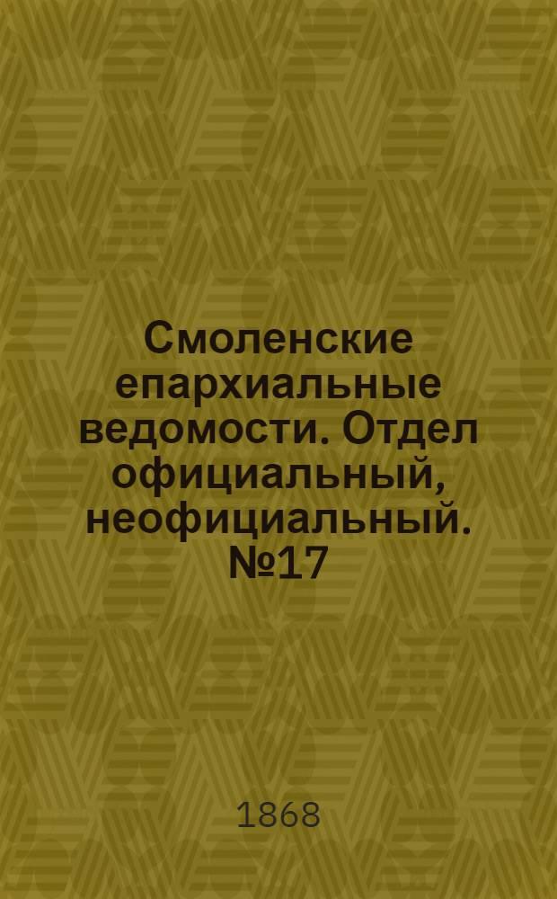 Смоленские епархиальные ведомости. Отдел официальный, неофициальный. № 17 (1 сентября 1868 г.)