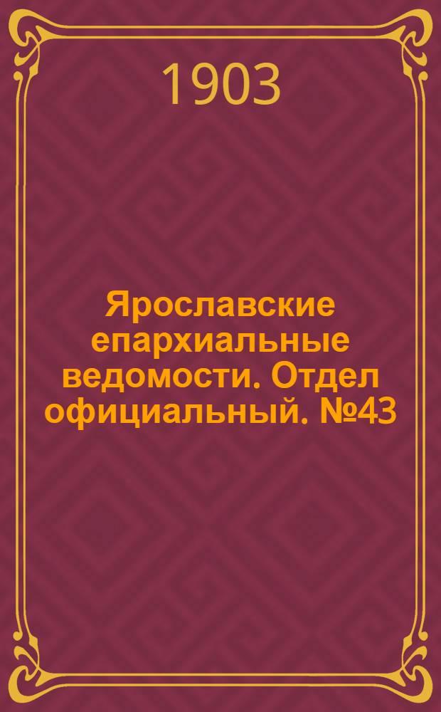 Ярославские епархиальные ведомости. Отдел официальный. № 43 (26 октября 1903 г.)