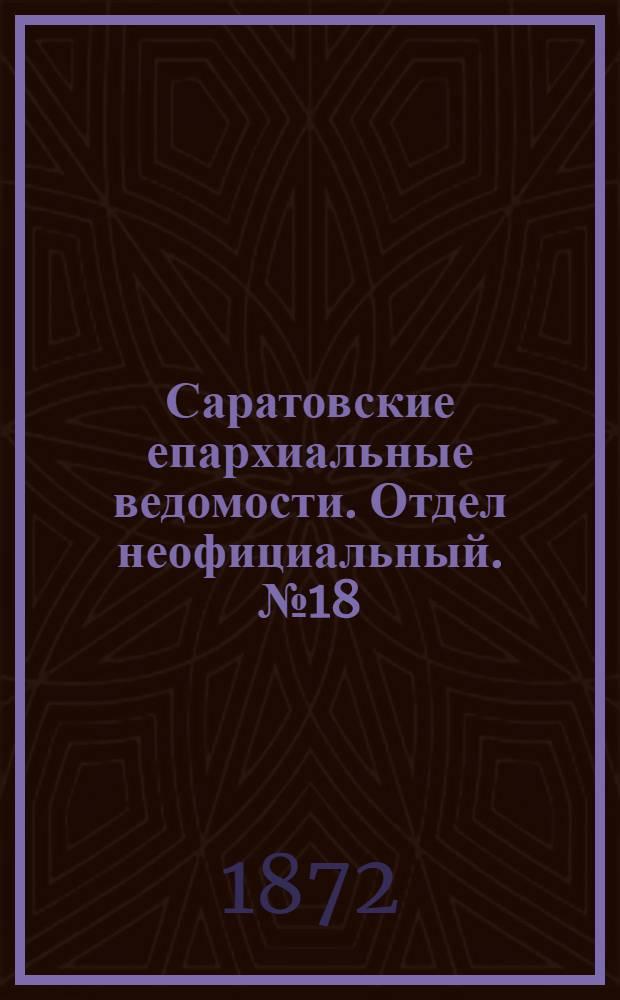 Саратовские епархиальные ведомости. Отдел неофициальный. № 18 (16 сентября 1872 г.)