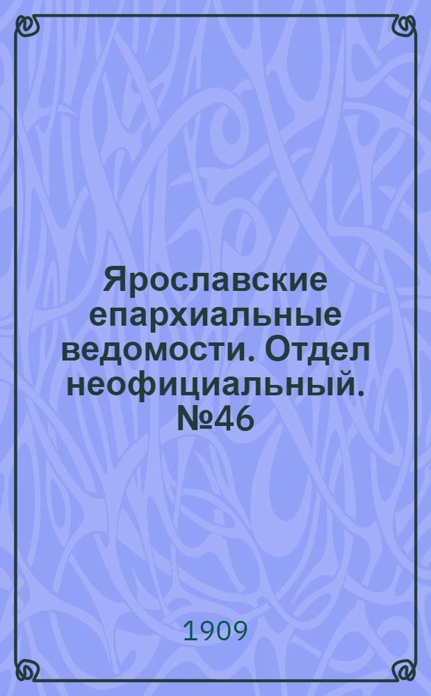 Ярославские епархиальные ведомости. Отдел неофициальный. № 46 (15 ноября 1909 г.)