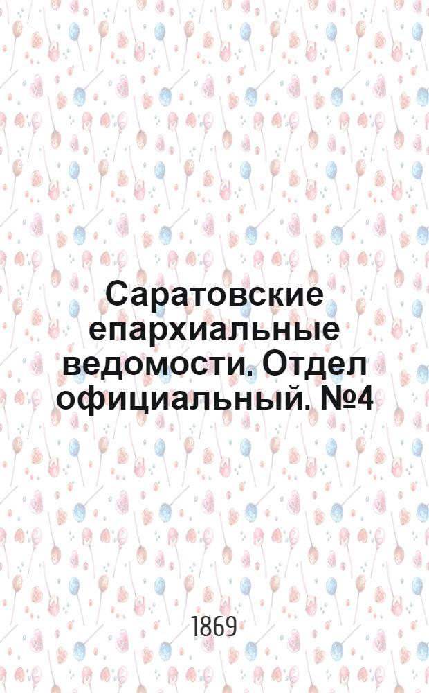 Саратовские епархиальные ведомости. Отдел официальный. № 4 (16 февраля 1869 г.)