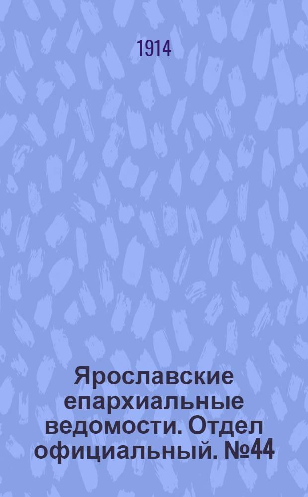 Ярославские епархиальные ведомости. Отдел официальный. № 44 (2 ноября 1914 г.)