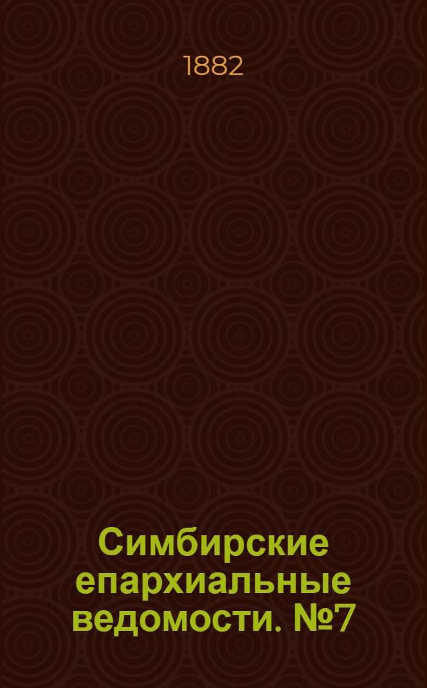 Симбирские епархиальные ведомости. № 7 (1 апреля 1882 г.)