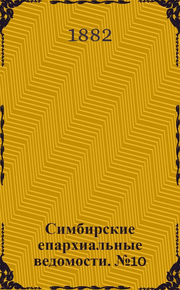 Симбирские епархиальные ведомости. № 10 (15 мая 1882 г.)