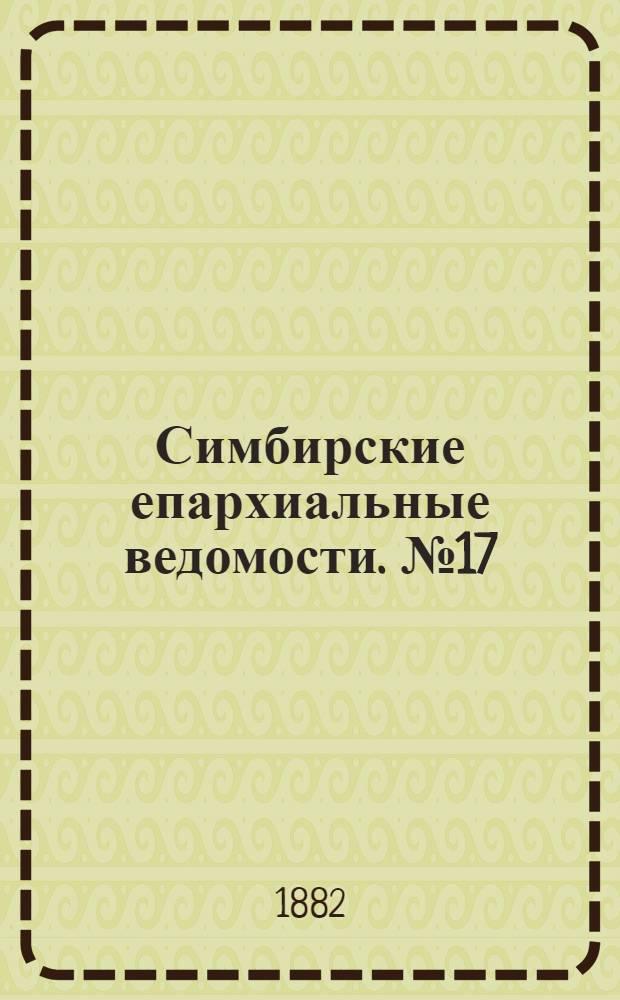 Симбирские епархиальные ведомости. № 17 (1 сентября 1882 г.)