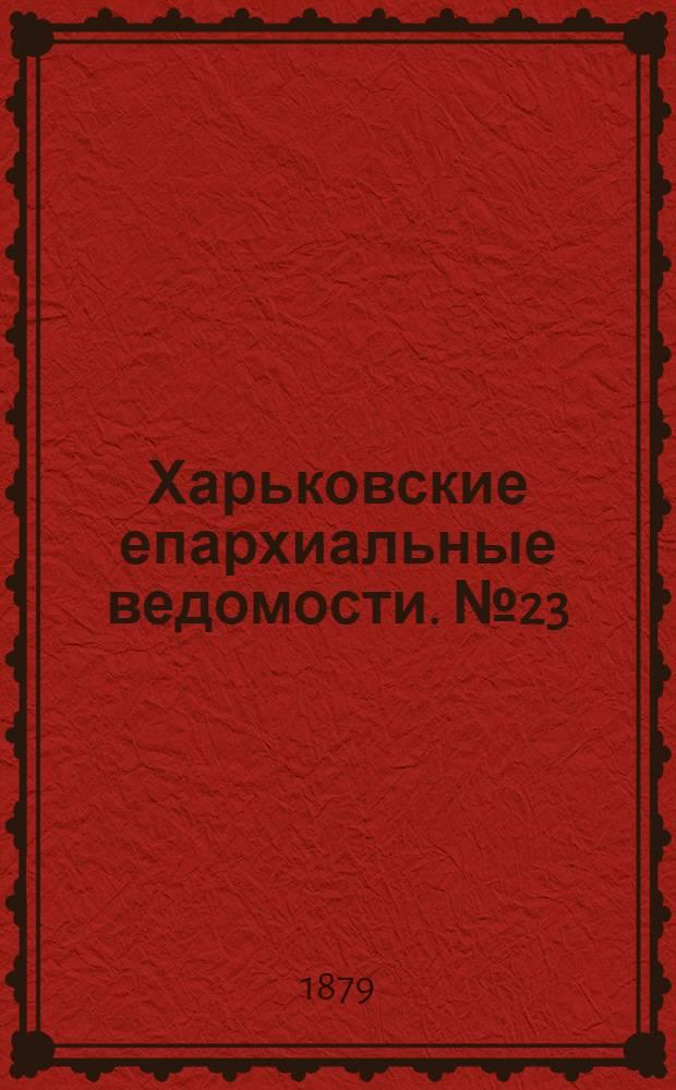 Харьковские епархиальные ведомости. № 23 (1 декабря 1879 г.)
