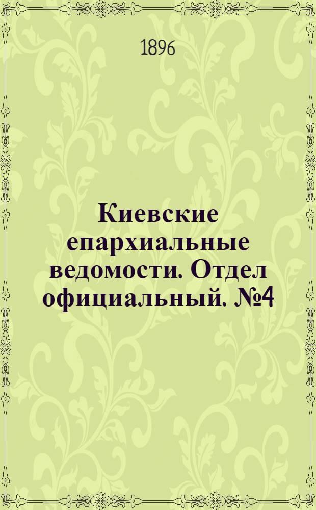 Киевские епархиальные ведомости. Отдел официальный. № 4 (16 февраля 1896 г.)