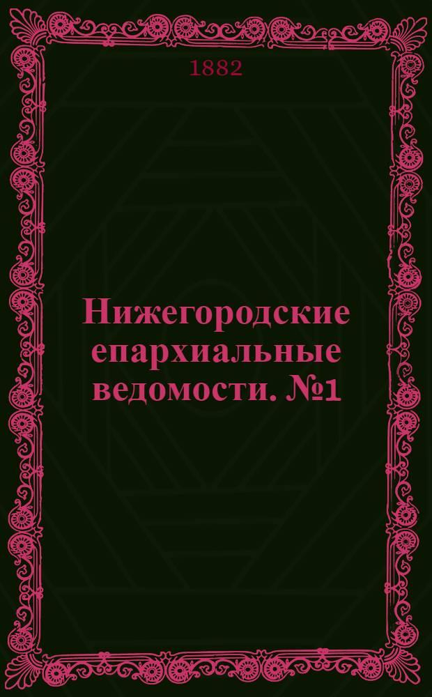 Нижегородские епархиальные ведомости. № 1 (1 января 1882 г.)