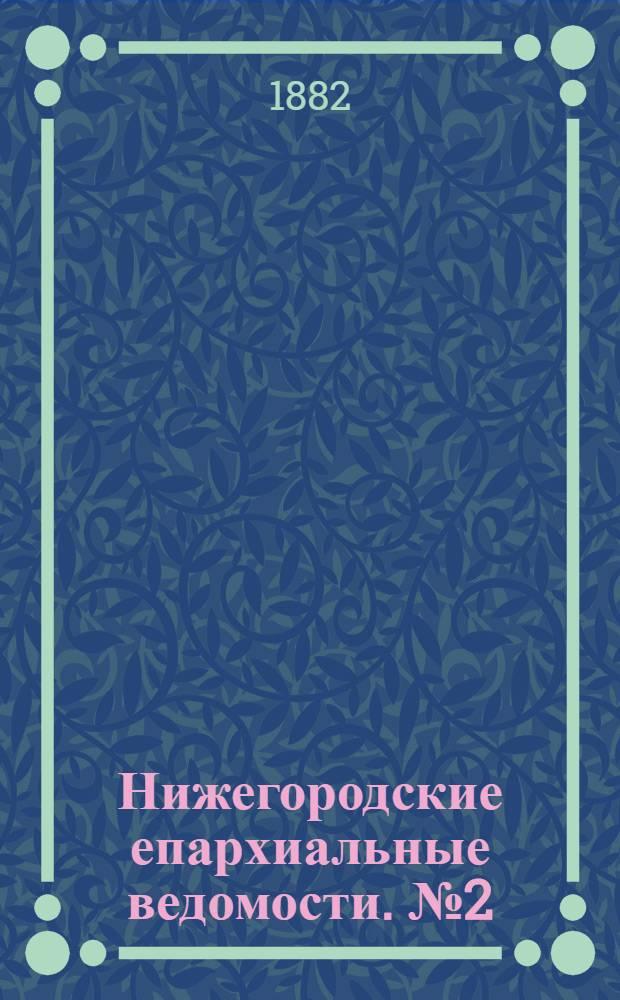 Нижегородские епархиальные ведомости. № 2 (15 января 1882 г.)