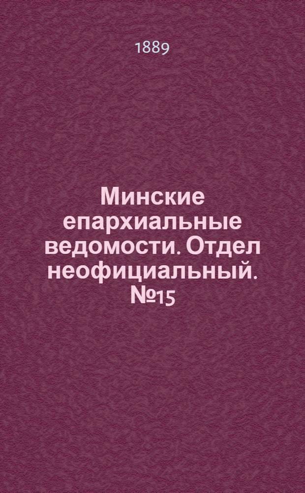 Минские епархиальные ведомости. Отдел неофициальный. № 15 (1 августа 1889 г.)