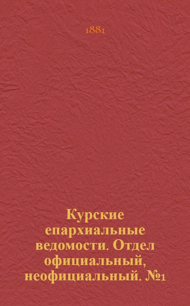 Курские епархиальные ведомости. Отдел официальный, неофициальный. № 1 (1 - 15 января 1881 г.)