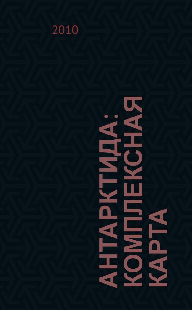 Антарктида : Комплексная карта : Для общеобразоват. учреждений