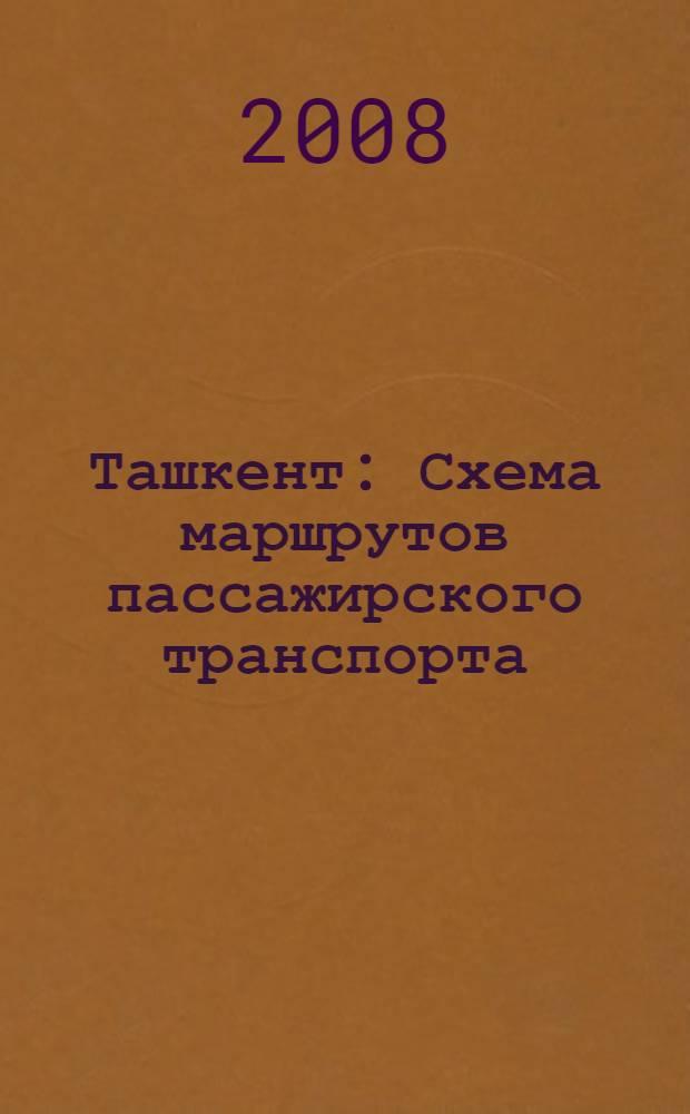 Ташкент : Схема маршрутов пассажирского транспорта