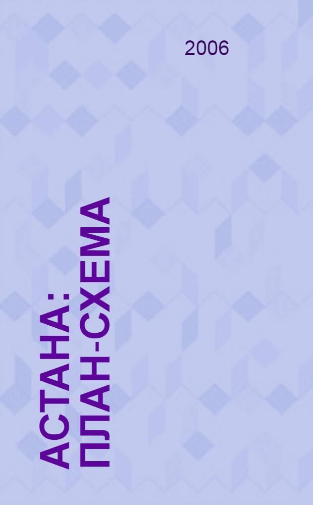 Астана : План-схема