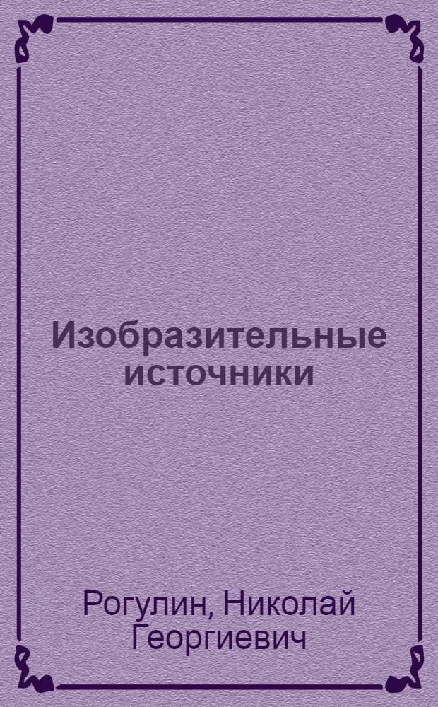 Изобразительные источники: выявление, атрибуция, интерпретация : (Голландская экспедиция 1799 г.) : учебное пособие