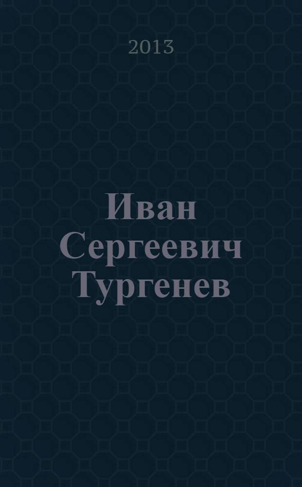 Иван Сергеевич Тургенев : юбилейное издание в 3 т. Т. 3 : Романы